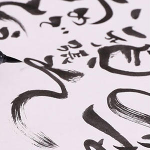Japanese calligraphy lessons