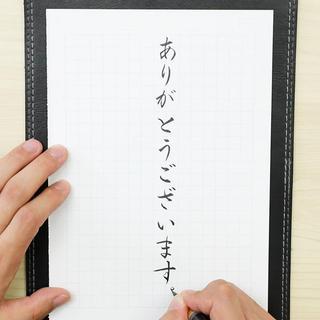 本日の筆ペン字 〜ベーシックセット〜