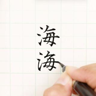ためになるかもしれない漢字(行書&楷書)レッスン