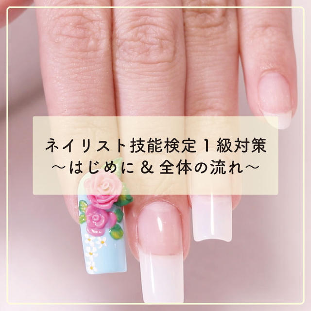 Conquer Gel Nail Skills Certification Package: Intermediate Level