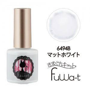 きまぐれキャット Fuwa-t(フワット) マットホワイト