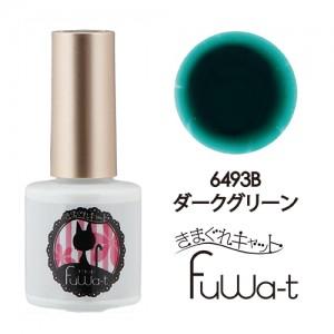 きまぐれキャット Fuwa-t(フワット) ダークグリーン