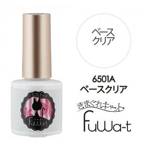きまぐれキャット Fuwa-t(フワット) ベースクリア