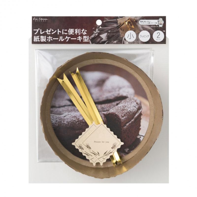 貝印 紙製ホールケーキ型 (小・2セット)