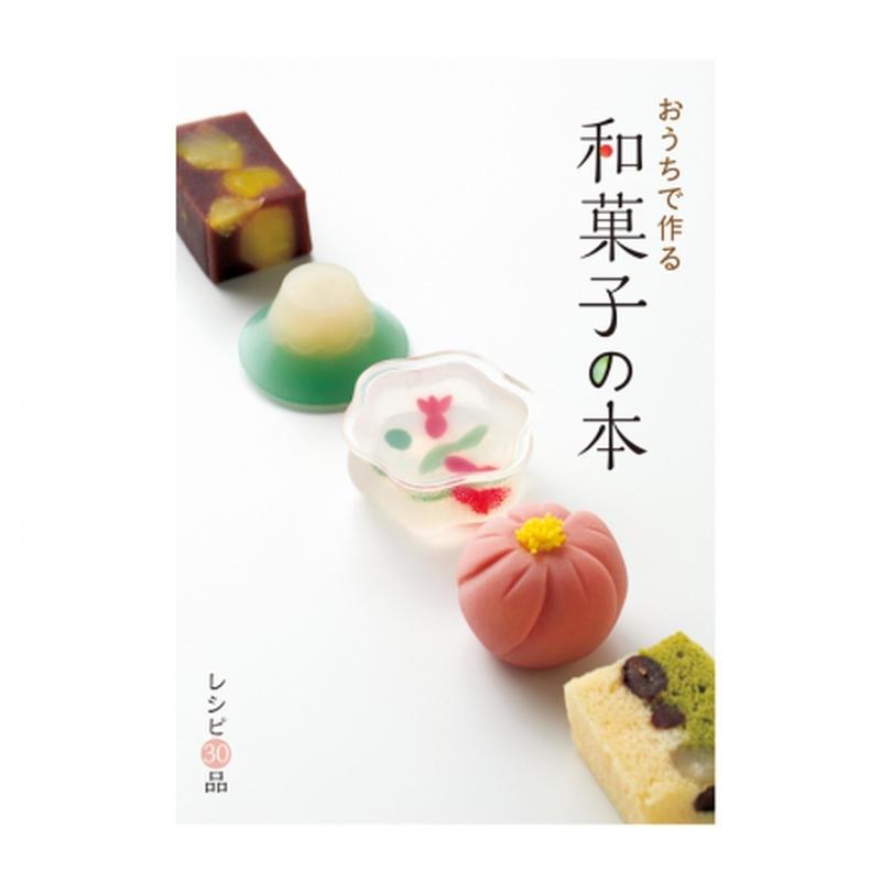 貝印 おうちで作る和菓子の本