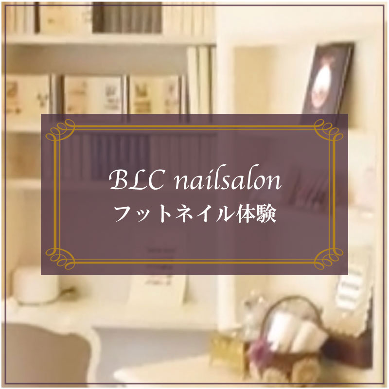 BLC nailsalonフットネイル体験「ギンガムチェック×レース」