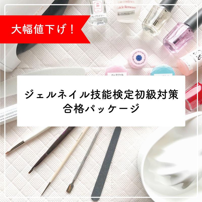 ★道具つき★ジェルネイル技能検定初級対策 合格パッケージ