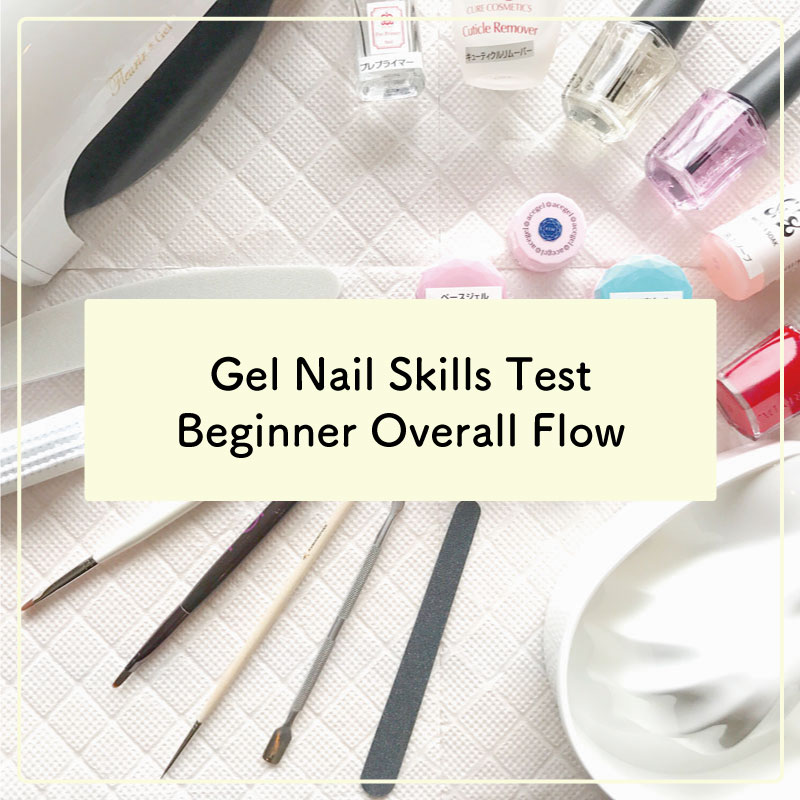 Overall Flow (Gel Nail Skills Test Beginner)