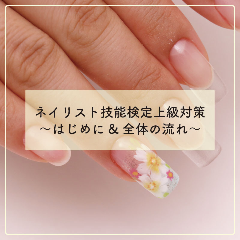 Conquer Gel Nail Skills Certification Advanced Level: Part 1