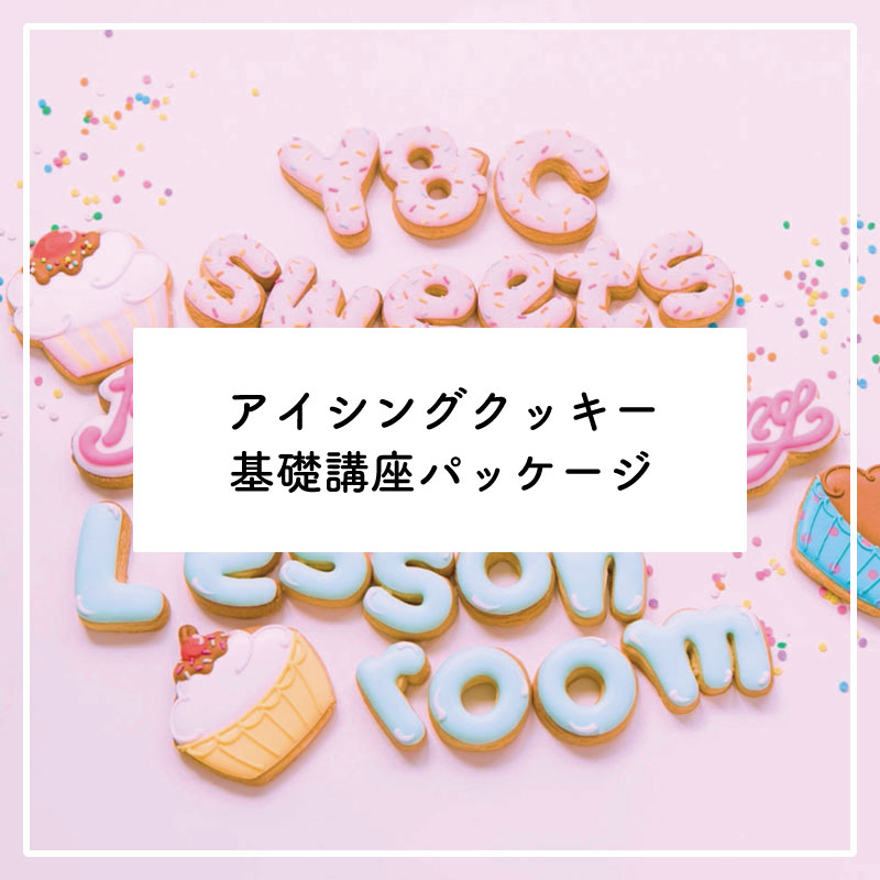 Icing Cookie Basic Lessons by Yohko Takahashi
