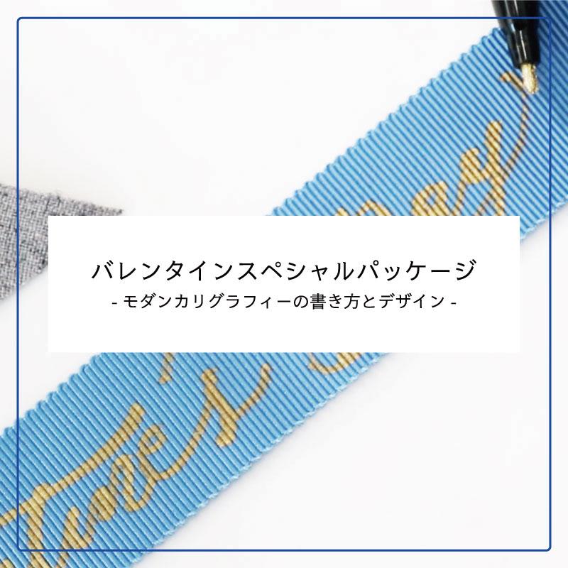 バレンタインスペシャルパッケージ〜モダンカリグラフィーの書き方とデザイン〜