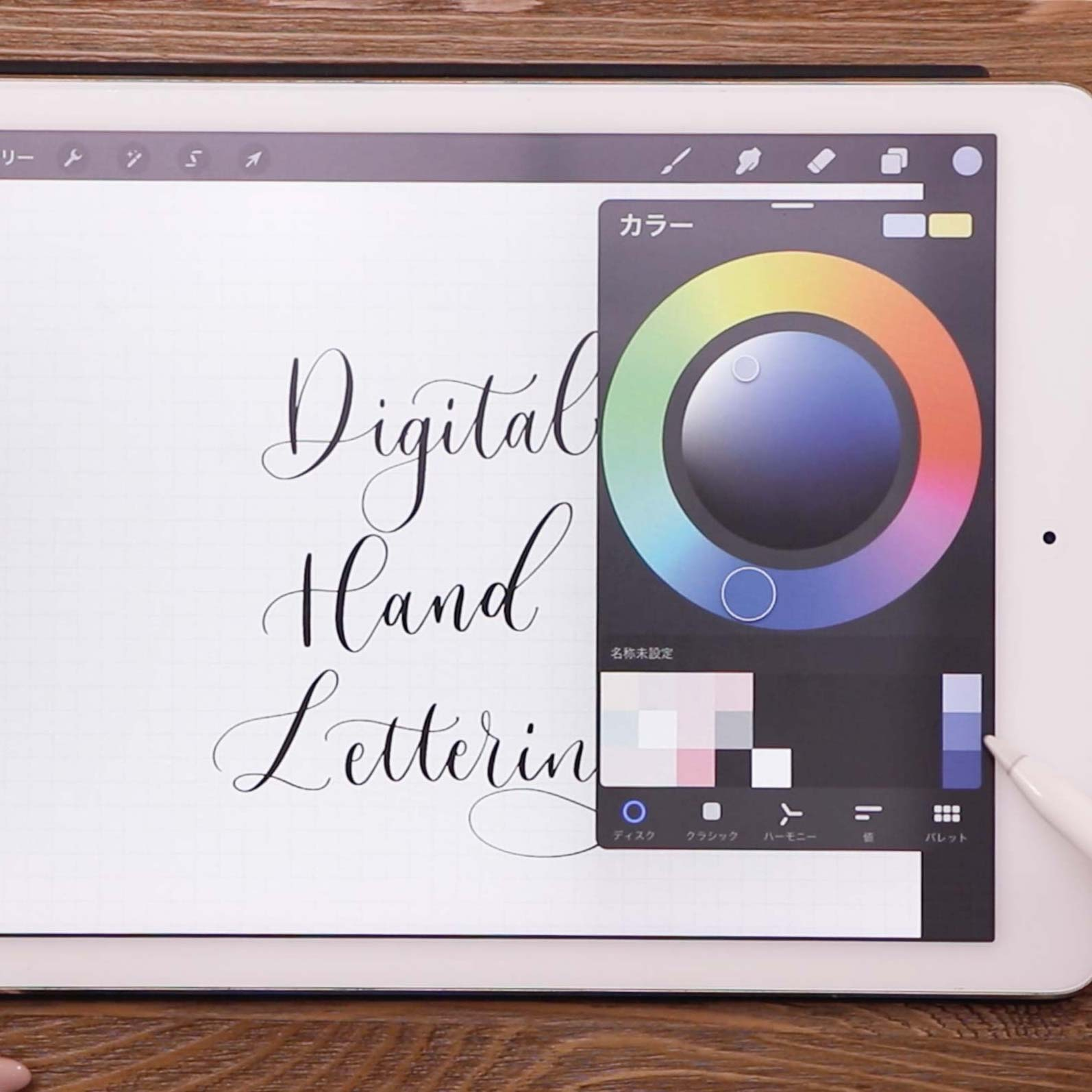 Digital Lettering: Changing Font Colors