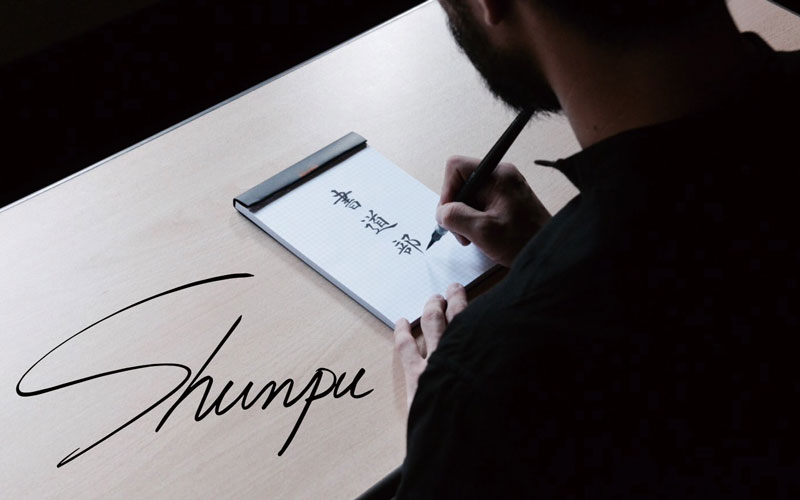 Shunpu top banner