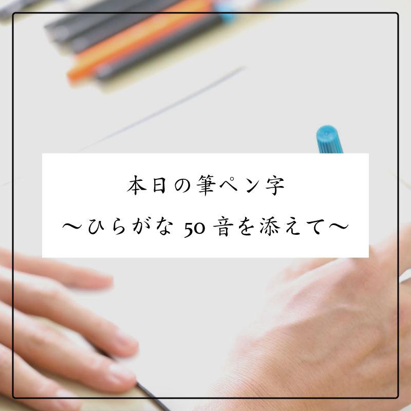 本日の筆ペン字〜ひらがな50音を添えて〜
