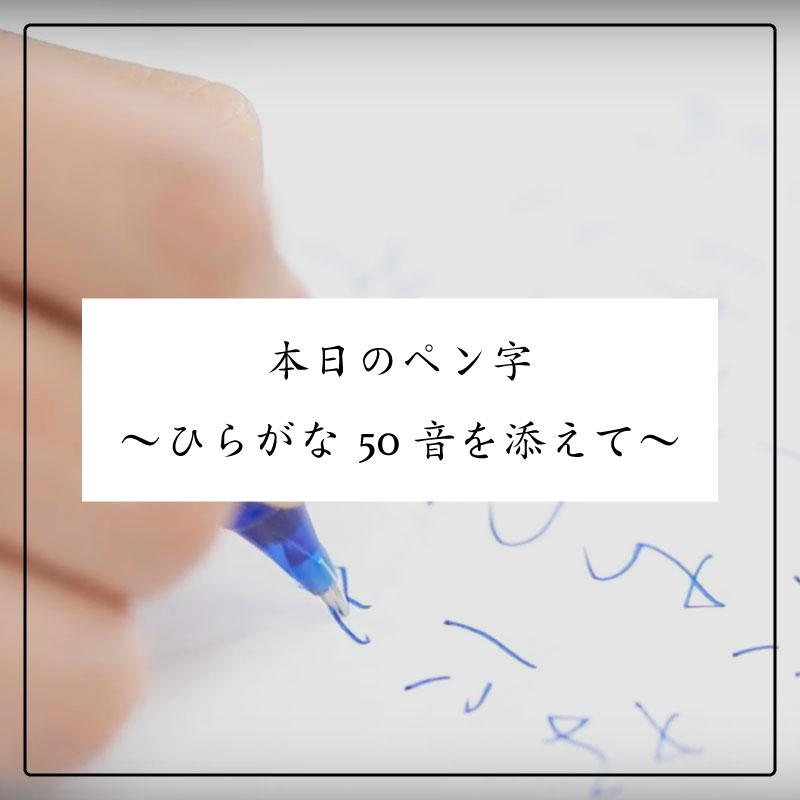 本日のペン字〜ひらがな50音を添えて〜