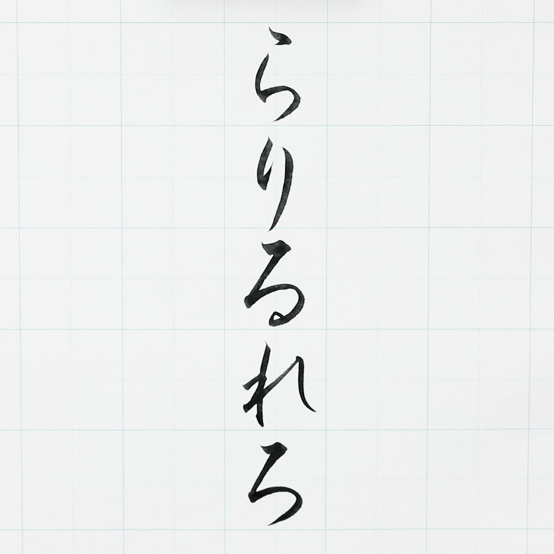 "Today's Brush Pen Lesson ~Hiragana ""あ"" Row~"