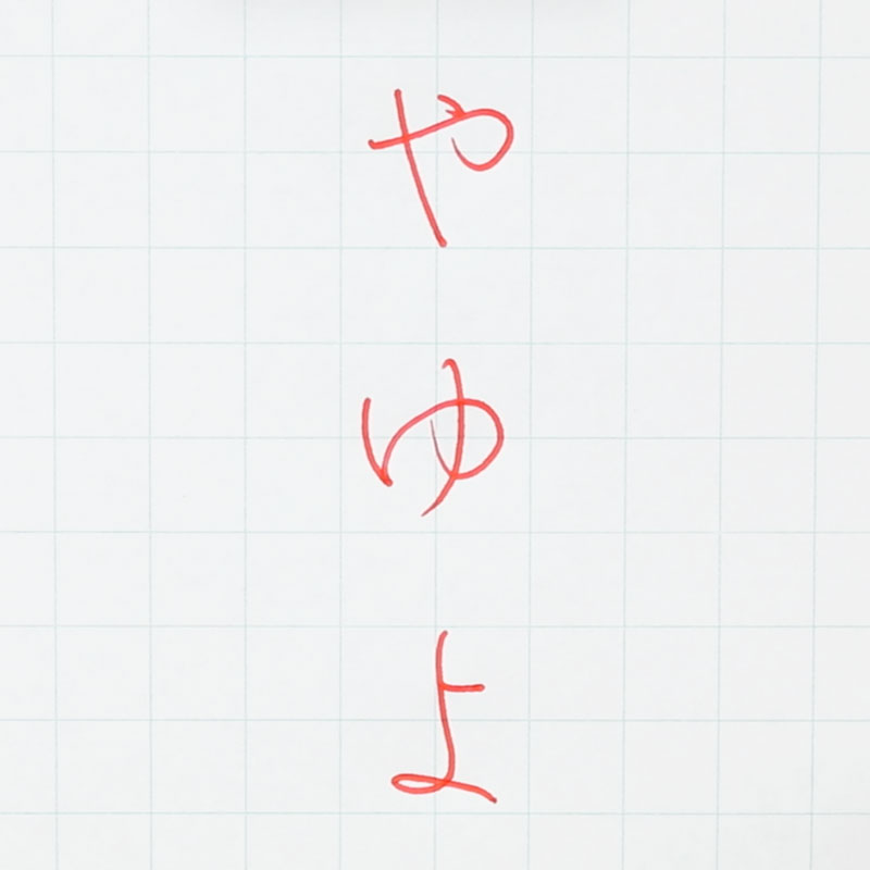 "Today's Brush Pen Lesson ~Hiragana ""や"" Row~"