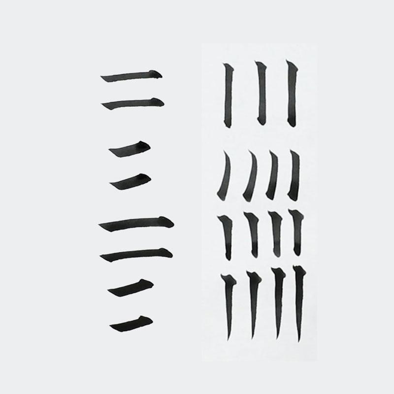 本日の筆ペン字 〜筆遣いを添えて 縦画・横画〜