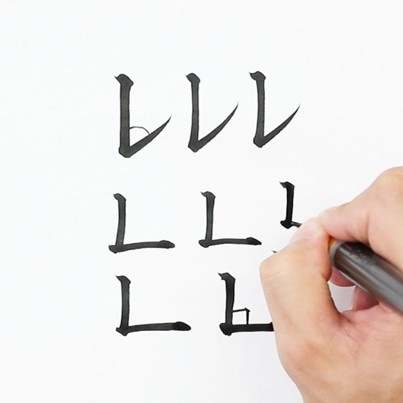 本日の筆ペン字 〜筆遣いを添えて 折れ・曲がり・反り〜