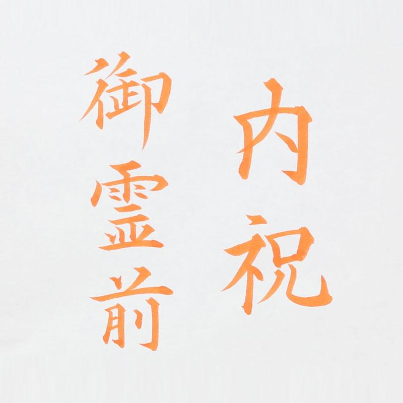 本日の祝儀袋 〜謝意を添えて 御霊前・内祝〜