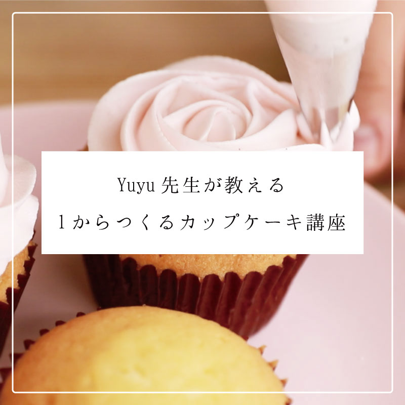 Yuyu先生が教える1からつくるカップケーキ講座