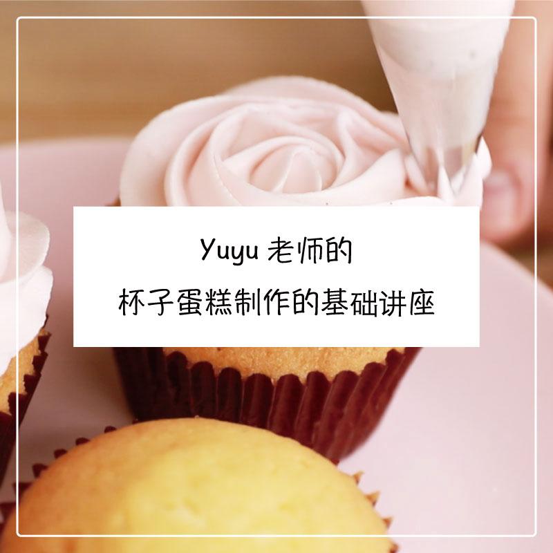 Yuyu老师的杯子蛋糕制作的基础讲座