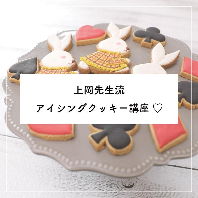 上岡先生流 アイシングクッキー講座♡