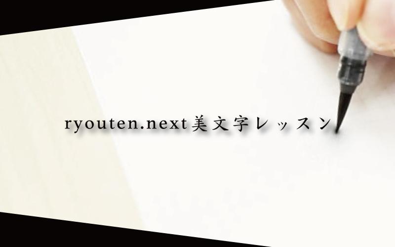 Ryouten top banner new