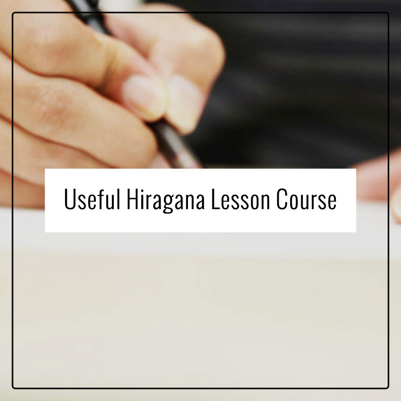 Useful Hiragana Lesson Course