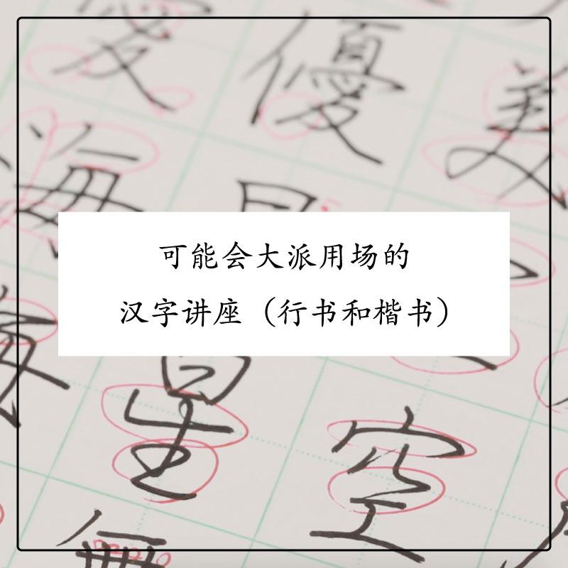 可能会大派用场的汉字讲座(行书和楷书)