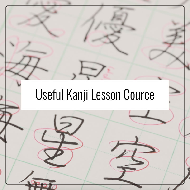 "Useful ""Kanji"" Lesson Course"