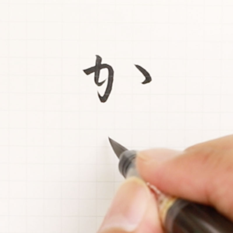 "Perhaps Useful Hiragana Lesson: ""か"" Row"