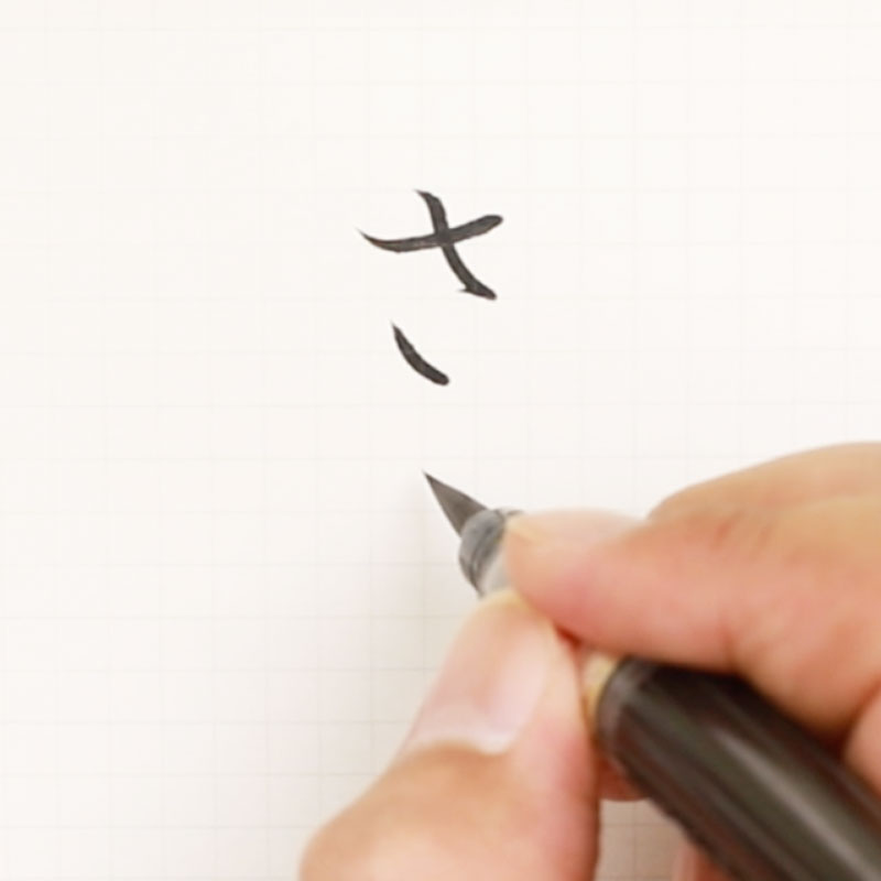 Useful Hiragana lesson -syllables beginning with the s sound-