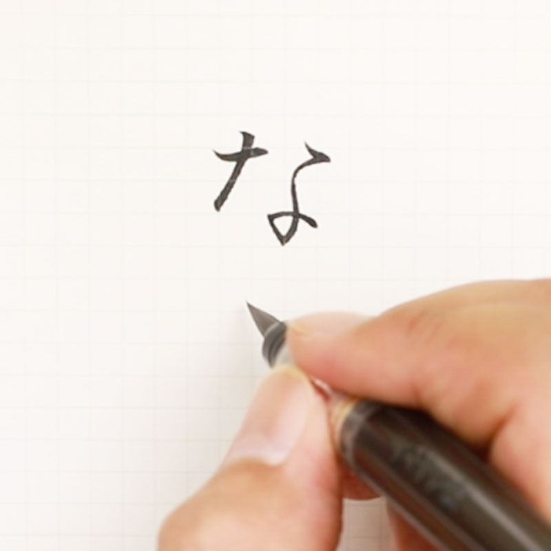 "Perhaps Useful Hiragana Lesson: ""な"" Row"