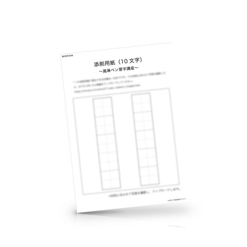風琳ペン習字講座 添削シート(10文字)