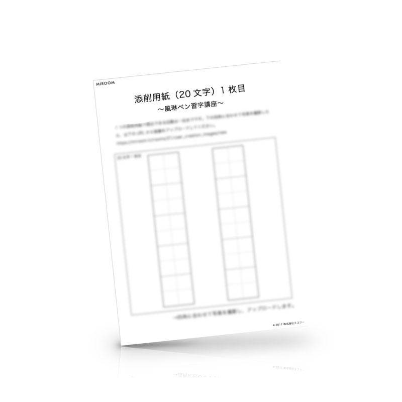 風琳ペン習字講座 添削シート(20文字)