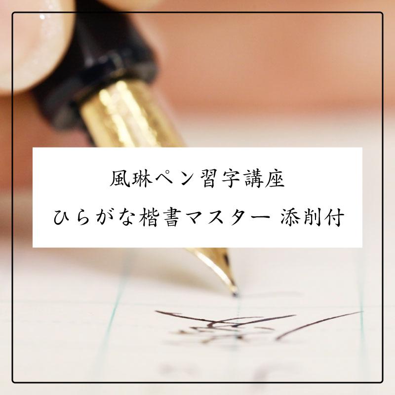 風琳ペン習字講座 ひらがな楷書マスター (添削付)