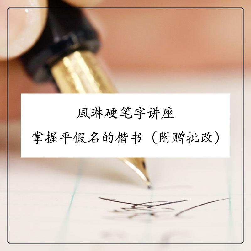 風琳硬笔字讲座 掌握平假名的楷书(附赠批改)