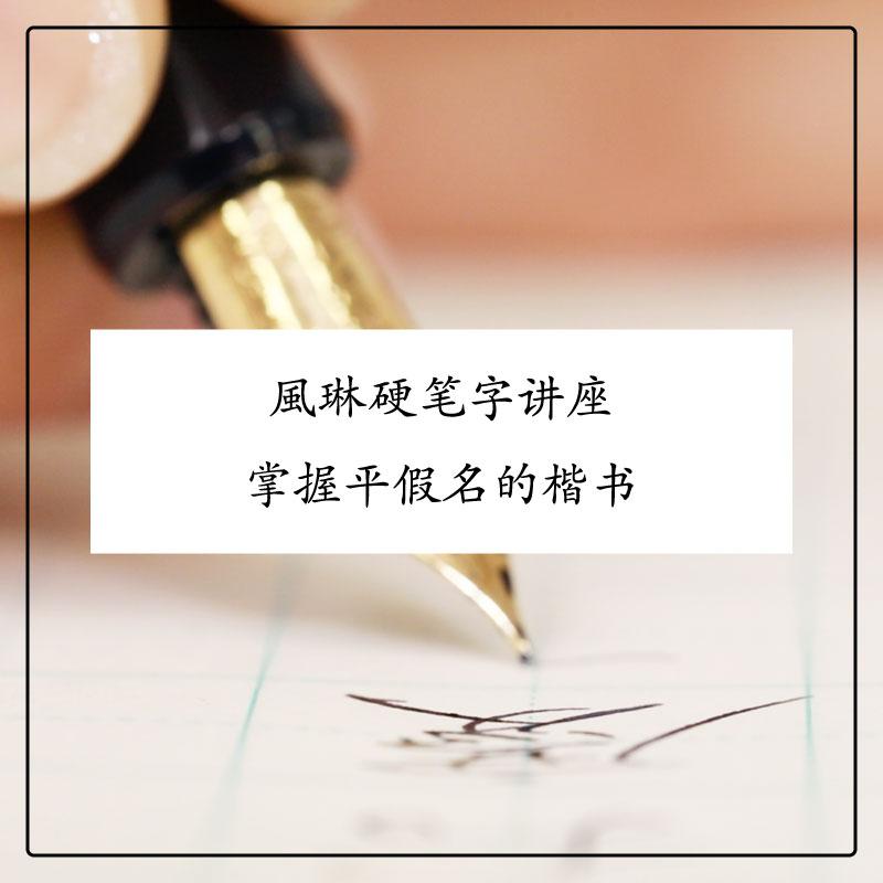 風琳硬笔字讲座  掌握平假名的楷书