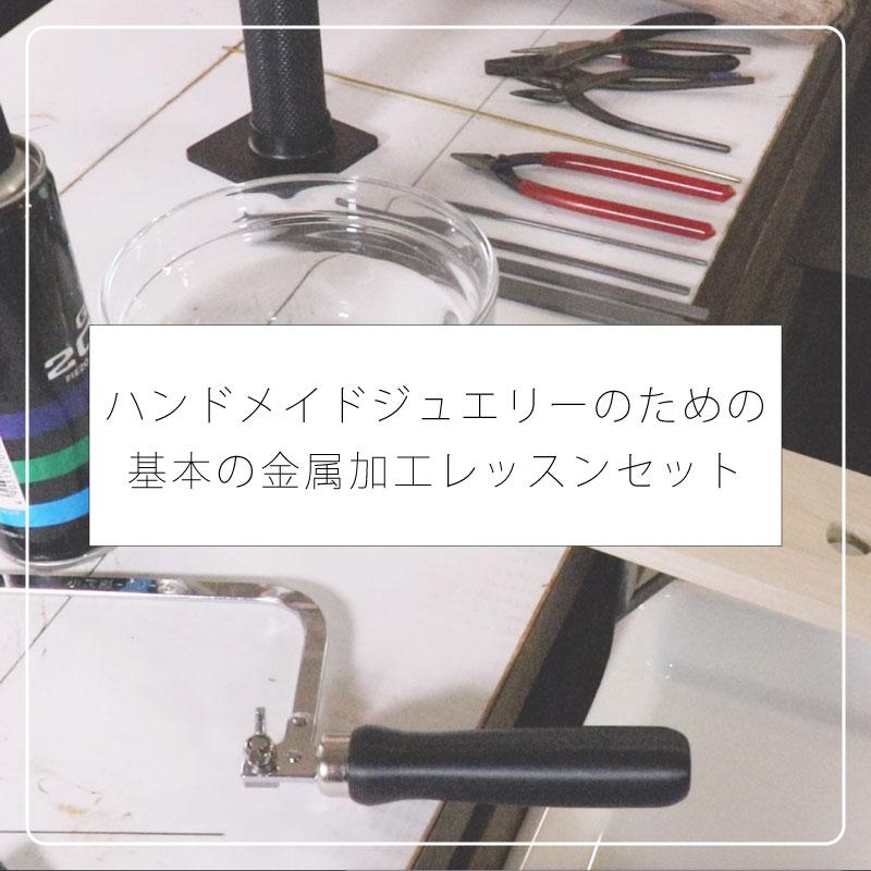 基本の金属加工レッスン&金属のロウ付けレッスンセット