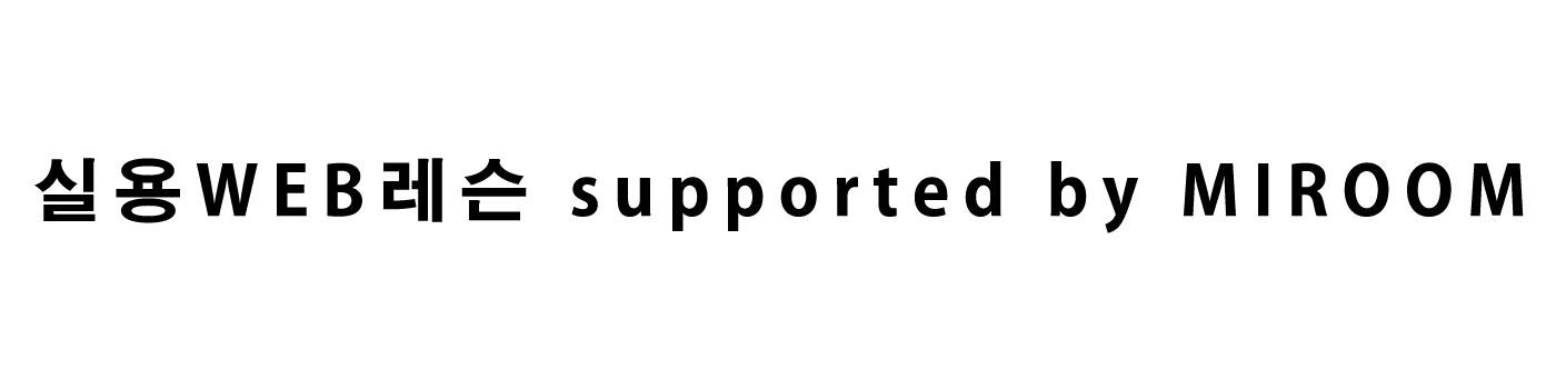 실용WEB레슨 supported by MIROOM