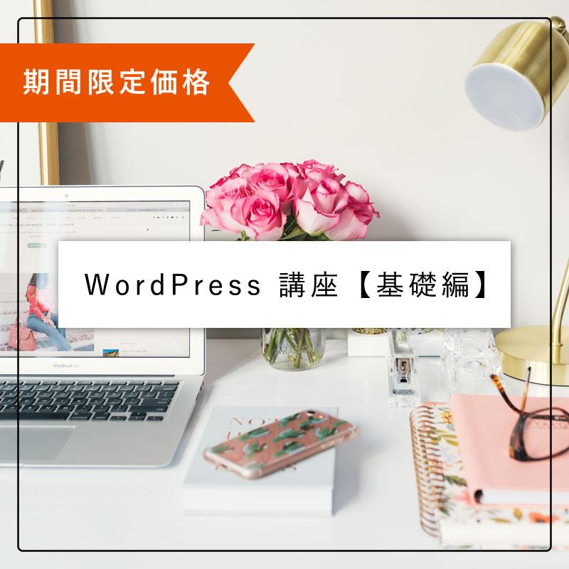 WordPress講座【基礎編】