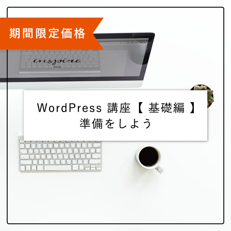 WordPress Lessons【Basics】1. Let's Get Prepared