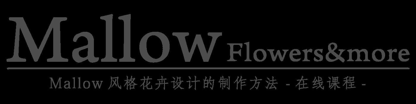 Mallow Flowers&more Mallow风格花卉设计的制作方法 -在线课程-