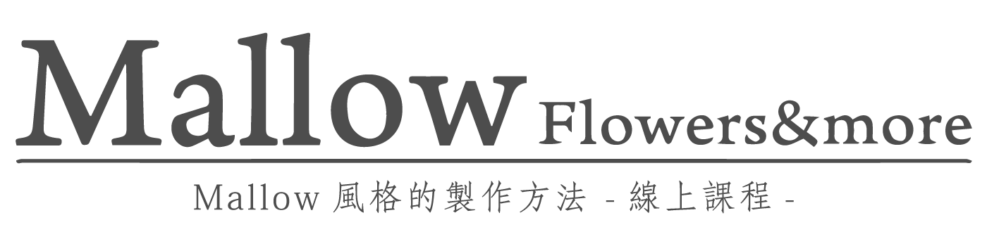 Mallow Flowers&more Mallow風格的製作方法 -線上課程-