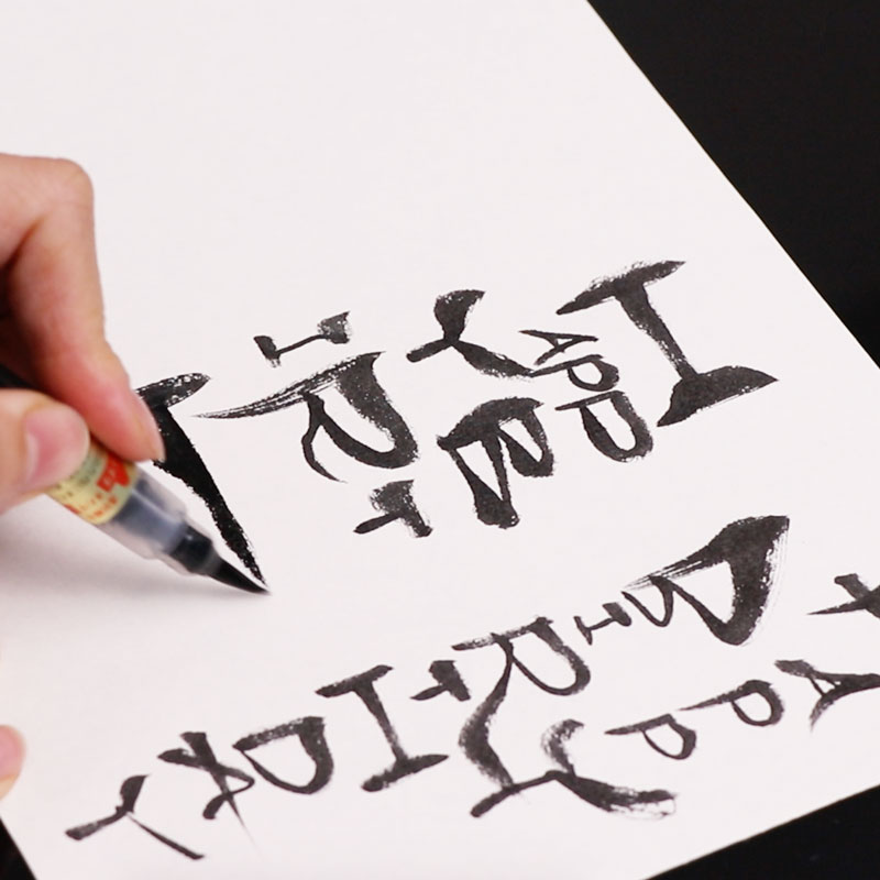 Nice and Smooth Brush Pen Drawing -Alphabets-