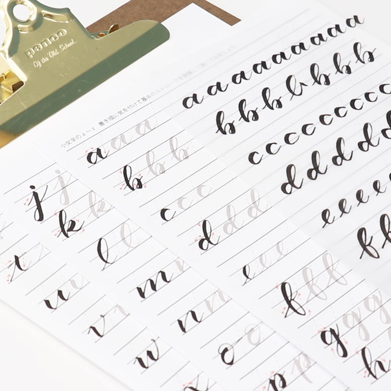 Brush Calligraphy: Lowercase Letters