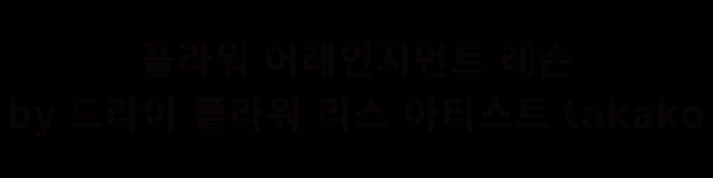 플라워 어레인지먼트 레슨 by 드라이 플라워 리스 아티스트 takako