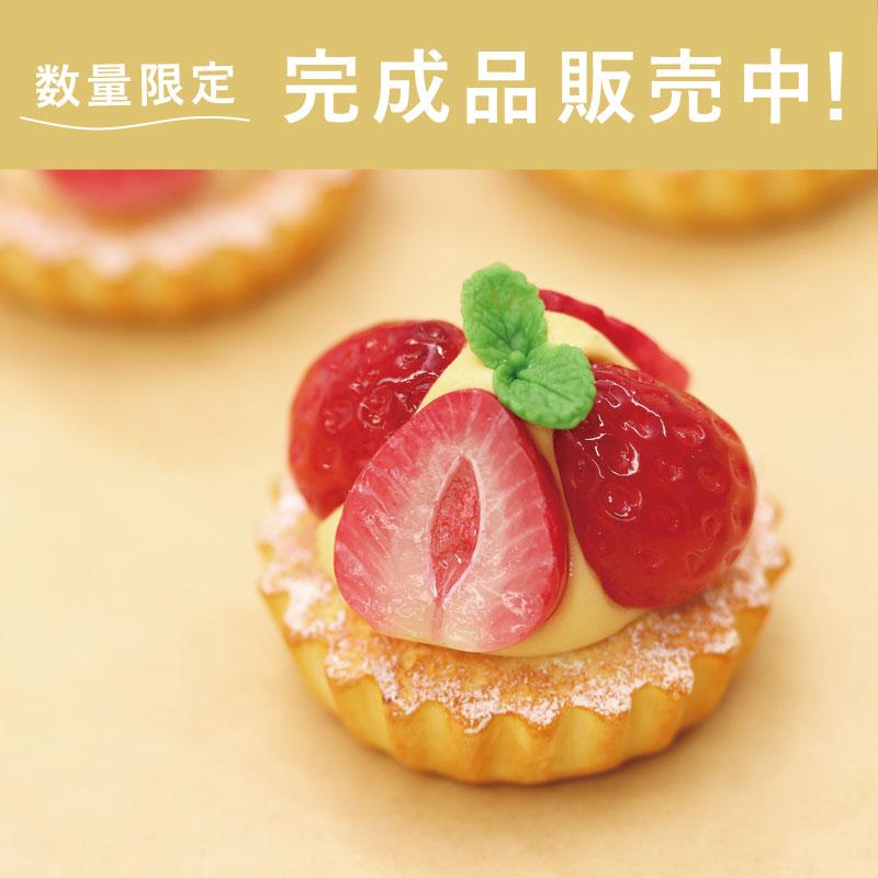 Tart Lesson 1: Strawberry Tart