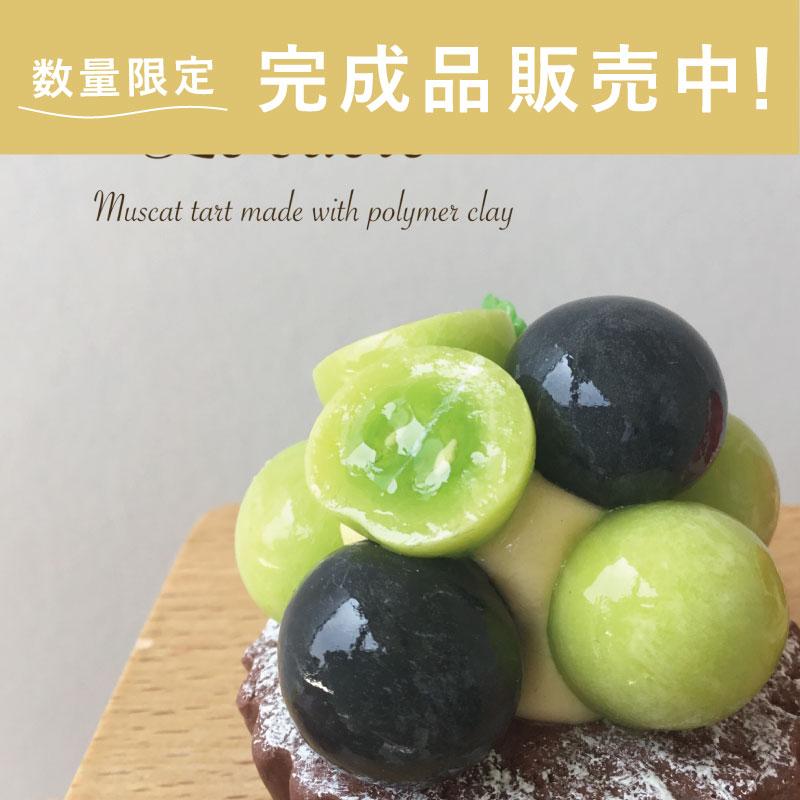Tart Lesson 2: Muscat and Kyoho Grape Tart